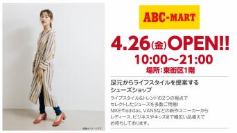 e8cb2666b054c 4 26(金)ABC‐MARTオープン!