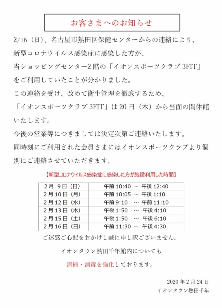スポーツ 熱田 クラブ イオン