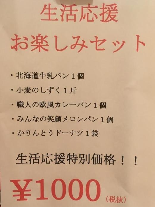 北海道 応援 お 楽しみ セット
