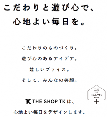 THE SHOP TK