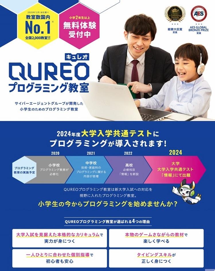 QUREOプログラミング教室。