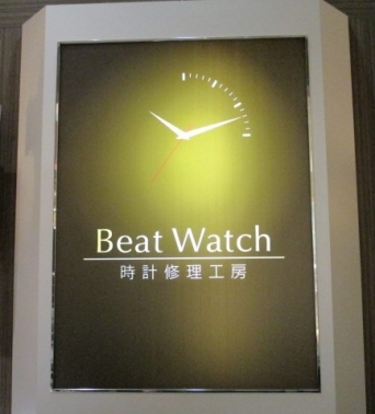 Beat Watch