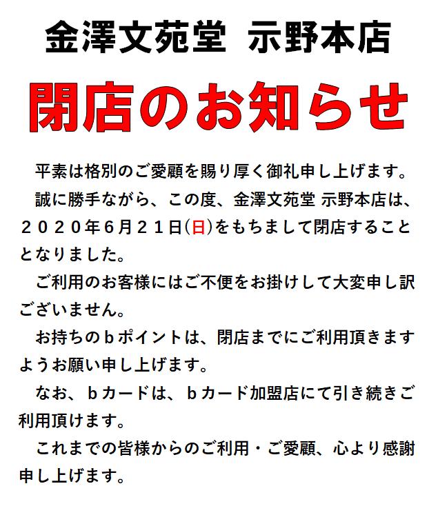 『文苑堂書店』閉店のお知らせ