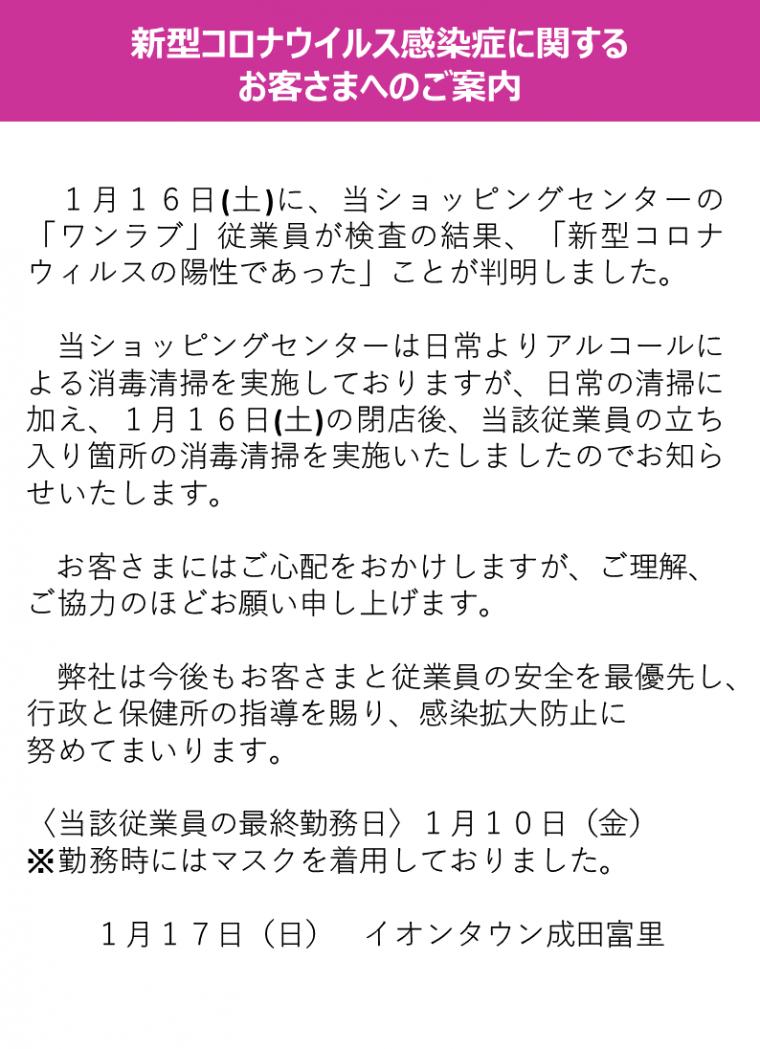 コロナ ウイルス イオン 成田