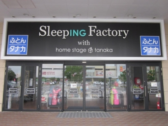 SleepING Factory