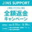 JINS SUPPORT 全額返金キャンペーン