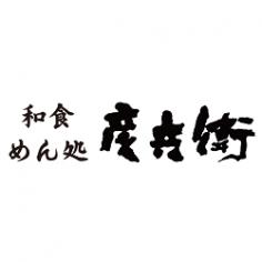 和食・麺処 彦兵衛   ショップ   イオンタウン津城山